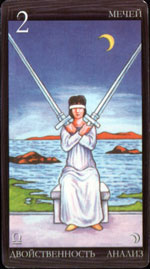 2 мечів - II Of Swords