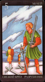 5 мечів - V Of Swords