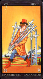 7 мечів - VII Of Swords
