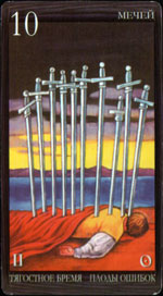 10 мечів - X Of Swords