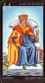 Король кубков - King Of Cups